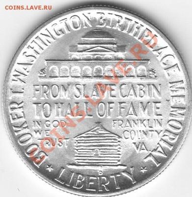 Американские коммеморативные полтинники США (1892-1954) - IMG_0154