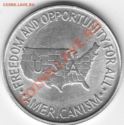 Американские коммеморативные полтинники США (1892-1954) - IMG_0160