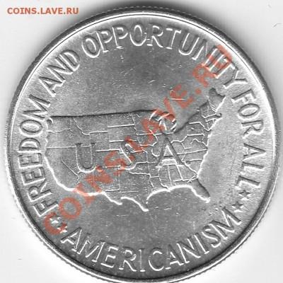 Американские коммеморативные полтинники США (1892-1954) - IMG_0166