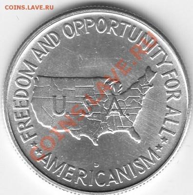 Американские коммеморативные полтинники США (1892-1954) - IMG_0174