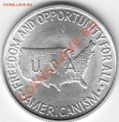 Американские коммеморативные полтинники США (1892-1954) - IMG_0178