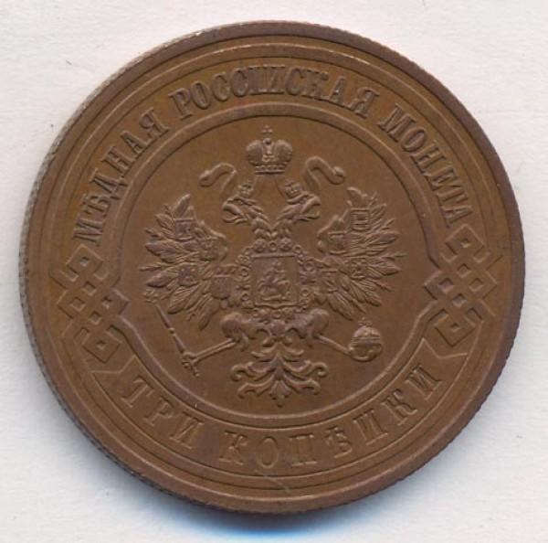 3 копейки 1915 г. цена и соcт.? - fe