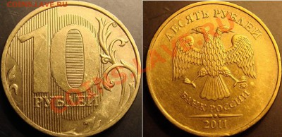 Бракованные монеты - 1173465