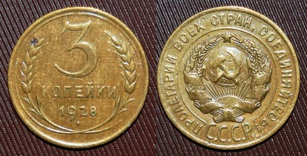 3 копейки 1928 года - 3kop1928