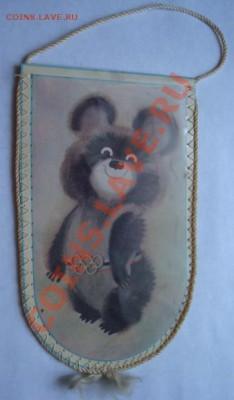 обменяю Олимпийского Мишку- Олимпиада 80 - Изображение 6575