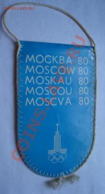 обменяю Олимпийского Мишку- Олимпиада 80 - Изображение 6576