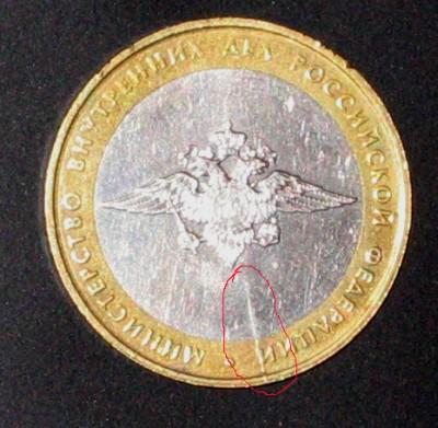 Прошу оценить бракованную монету! - IMG_3358