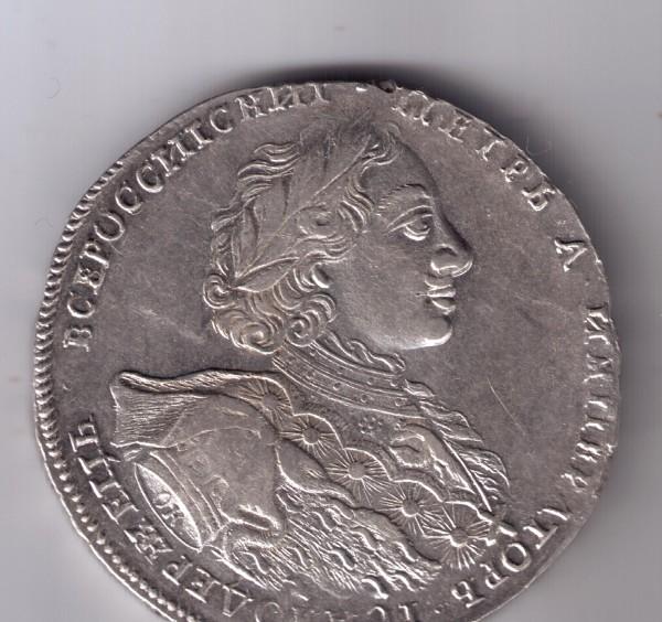 Оцените пожалуйста рубли 1723,1727г - 13
