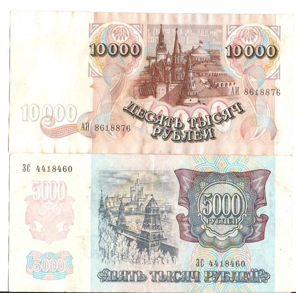 Бона 5000т.р 10 000т.р 1992г - сканирование0009