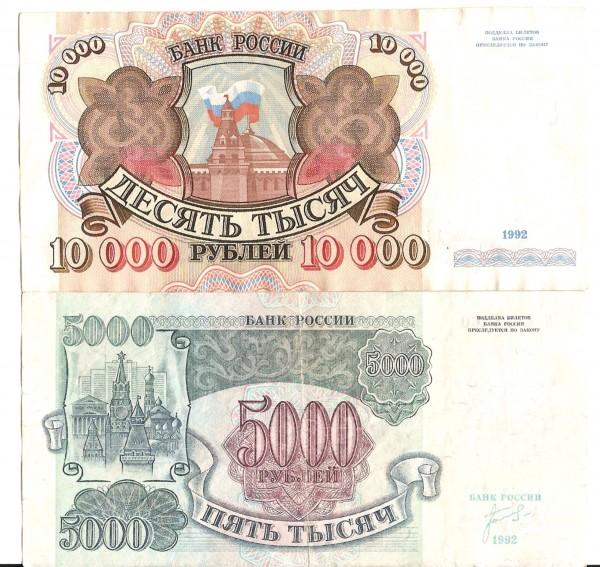 Бона 5000т.р 10 000т.р 1992г - сканирование0008