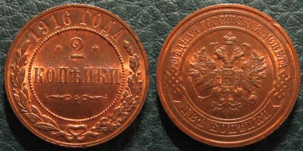 Набор 1,2,3 копейки 1916 в UNC - все красные в блеске ! - 2kop1916