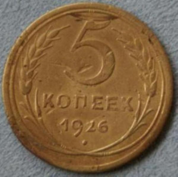 5 копеек 1926г.грязь - 1098