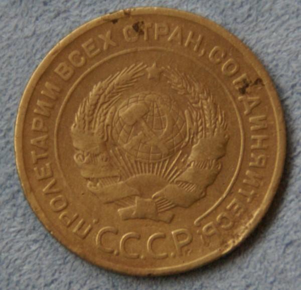 5 копеек 1926г.грязь - Изображение 030