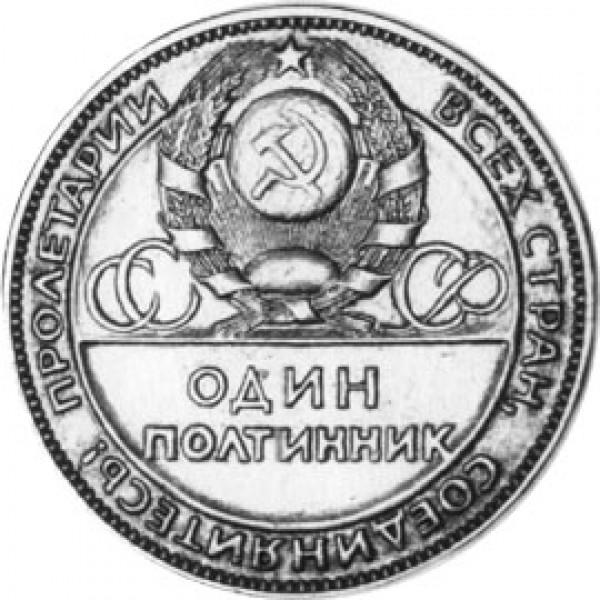 Нумизматический рекорд - PP1924A