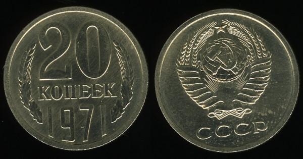 20 копеек 1971 Unc ненаборная до 08.10.2008 20:00 - 20k1971-scan400dpi