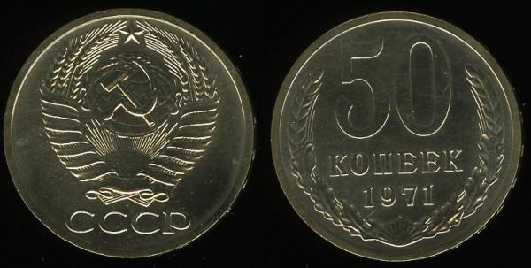 50 копеек 1971 Unc ненаборная до 08.10.2008 21:00 - 50k1971-scan400dpi