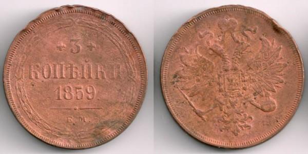 3 Копейки  1849-1859гг. - 3kop1859em-2