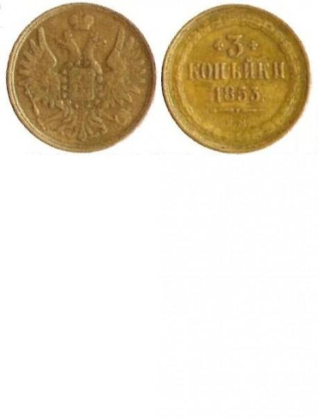 3 Копейки  1849-1859гг. - 3коп.JPG
