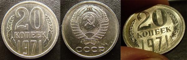 20 копеек 1971 Unc ненаборная до 08.10.2008 20:00 - 20k1971photo