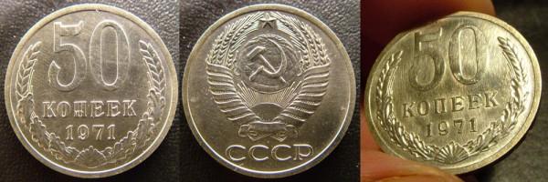 50 копеек 1971 Unc ненаборная до 08.10.2008 21:00 - 50k1971photo
