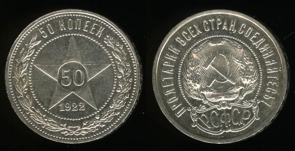 50 копеек 1922 ПЛ до 09.10.2008 21:00 - 50k1922-scan400dpi