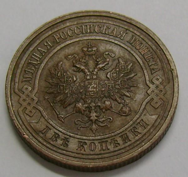 2 копейки 1915г. 1915г. 1916г. сохраность и цена - 2k1