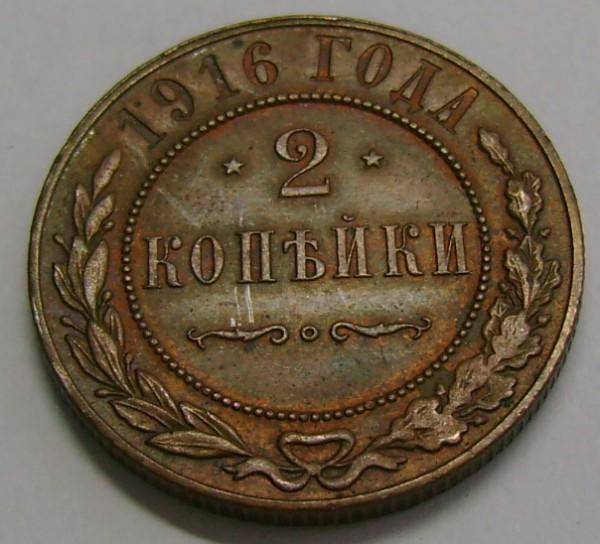 2 копейки 1915г. 1915г. 1916г. сохраность и цена - 2k2