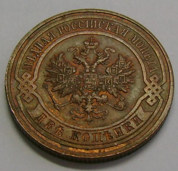 2 копейки 1915г. 1915г. 1916г. сохраность и цена - 2ak2