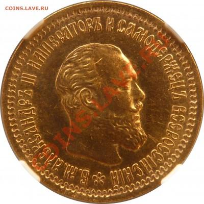 Коллекционные монеты форумчан (золото) - 5 R. 1893 AT MS-63 (2).JPG