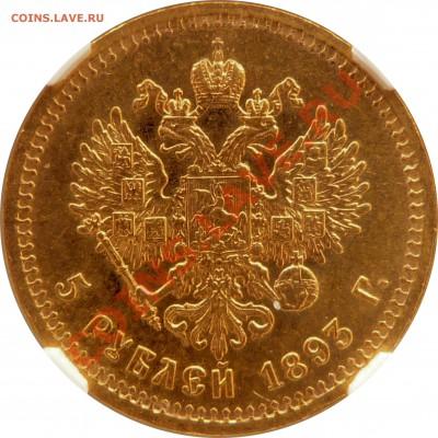 Коллекционные монеты форумчан (золото) - 5 R. 1893 AT MS-63 (4).JPG
