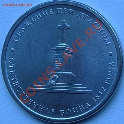 нормальная монета (для сравнения) - Сражение при Красном (норм)