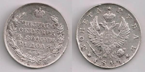 Три царских рубля (капустники) - 3 разновида - 1rub1818spb-ps-2