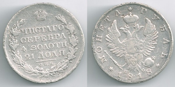 Три царских рубля (капустники) - 3 разновида - 1rub1818spb-ps