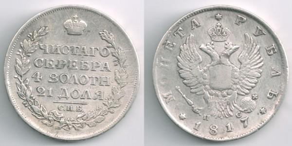 Три царских рубля (капустники) - 3 разновида - 1rub1817spb-ps