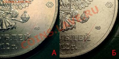 25 рублей Сочи 2012 Талисманы разновидности - Аверсы Сочи 12