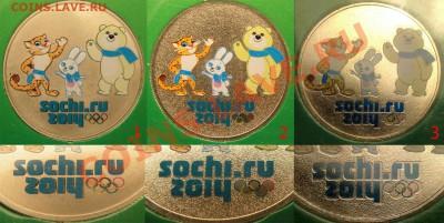 25 рублей Сочи 2012 Талисманы разновидности - Реверсы Сочи 12
