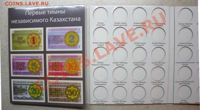 Соболь,25 лет Тенге, Суйинши и тд - Альбом Казахстана_3