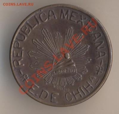 Чеканил ли кто монету с Чихуахуа (порода собаки)? - 92