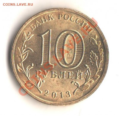 10 рублей Универсиада 2013 Талисман-разновидности! - 001