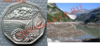 Монеты с ГОРАМИ (любых стран) - Австрия дамба.JPG