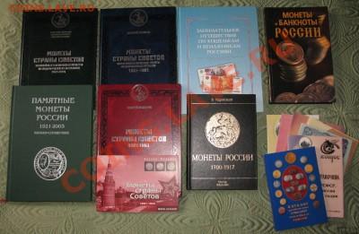 Продам литературу по нумизматике - книги