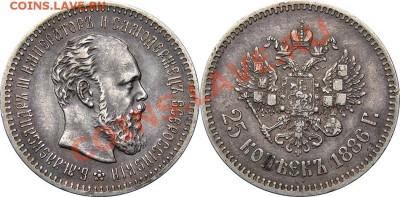 25 копеек 1886 - 2789531122