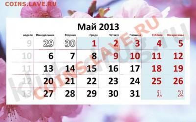 делает - прямо сейчас !!! - may-2013-table