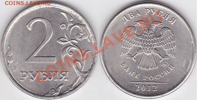 Бракованные монеты - 2 р. 2012 г. (ММД) м