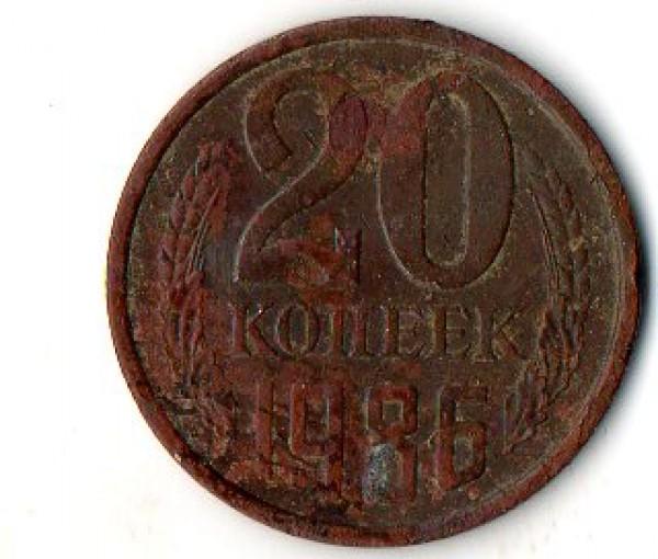 20 kopeek 1931 - img160