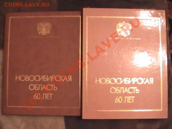 куплю книги по сибири. - 816466408_1