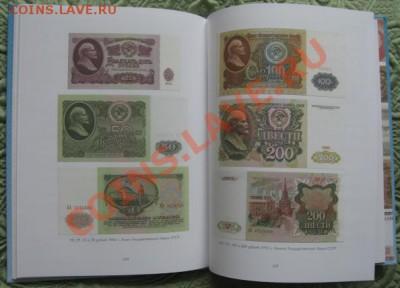 Продам литературу по нумизматике - Боровиков2