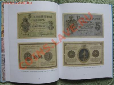 Продам литературу по нумизматике - Боровиков3