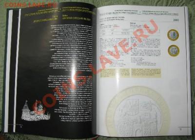 Продам литературу по нумизматике - Памятные1