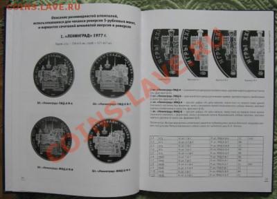 Продам литературу по нумизматике - Сорокин1